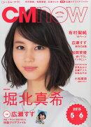 CM NOW (�������ࡦ�ʥ�) 2015ǯ 05��� [����]