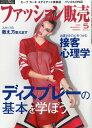ファッション販売 2015年 05月号 [雑誌]