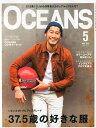 OCEANS (オーシャンズ) 2015年 05月号 [雑誌]