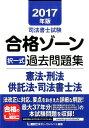 司法書士試験合格ゾーン択一式過去問題集憲法・刑法・供託法・司法書士法(2017) [ 東京リーガルマインド ]