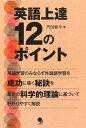 英語上達12のポイント 科学的理論に基づく外国語習得成功の秘訣 [ 門田修平 ]