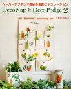 DecoNap & DecoPodge(2) ペーパーナプキンで雑貨を素敵にデコレーション [ くまがいなおみ ]