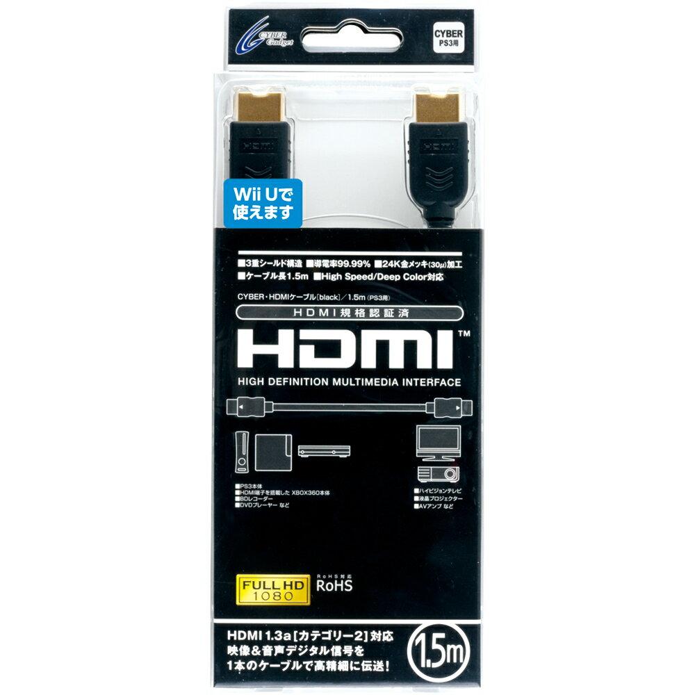 PS3用 HDMIケーブル[black] 1.5m