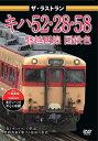 ザ・ラストラン キハ52・28・58磐越西線国鉄色 [ (鉄道) ]