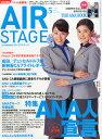 AIR STAGE (エア ステージ) 2015年 05月号 [雑誌]