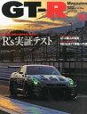 GT-R Magazine (ジーティーアールマガジン) 2015年 05月号 [雑誌]