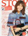 STORY (ストーリィ) 2015年 05月号 [雑誌]