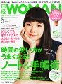 日経 WOMAN (ウーマン) 2015年 05月号