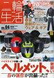 二輪生活 Vol.4 2015年 05月号 [雑誌]