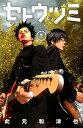 セトウツミ(7) (少年チャンピオンコミックス) [ 此元和...