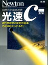 光速c増補第2版