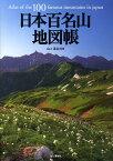 日本百名山地図帳(〔2008年〕) [ 山と渓谷社 ]