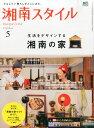 湘南スタイル magazine (マガジン) 2015年 05月号 [雑誌]