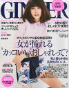 GINGER (ジンジャー) 2015年 05月号 [雑誌]