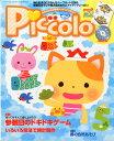 Piccolo (ピコロ) 2015年 05月号 [雑誌]