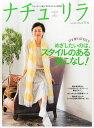 ナチュリラ 2015年 05月号 [雑誌]