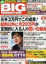 BIG tomorrow (ビッグ・トゥモロウ) 2015年 05月号 [雑誌]