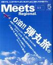 Meets Regional (ミーツ リージョナル) 2015年 05月号 [雑誌]