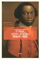 アフリカ人、イクイアーノの生涯の興味深い物語
