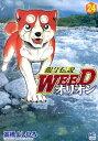 銀牙伝説WEEDオリオン(24) (Nichibun comics) [ 高橋よしひろ ]