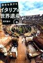 歴史を旅するイタリアの世界遺産 [ 武村陽子 ]