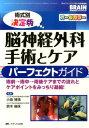 ブレインナーシング 15年春季増刊 [ 小泉博靖 ]