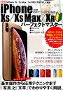 初めてでもすぐわかるiPhone Xs/Xs Max/XRパーフェクトマスター (メディアックスMOOK)