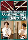 「緑川光&阪口大助のBOKUGAKU!」Vol.1「刀剣の世界」 [ 緑川光 ]