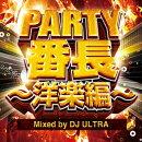 PARTY��Ĺ���γ��ԡ� Mixed by DJ ULTRA