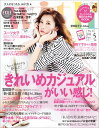 with (ウィズ) 2015年 05月号 [雑誌]