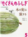 月刊 たくさんのふしぎ 2015年 05月号 [雑誌]