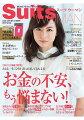 DIME (ダイム) 増刊 Suits WOMAN (スーツ ウーマン) 春号 2015年 05月号 [雑誌]