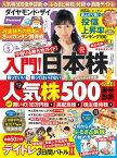 ダイヤモンド ZAi (ザイ) 2015年 05月号 [雑誌]