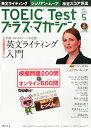 TOEIC Test (トーイックテスト) プラス・マガジン 2015年 05月号 [雑誌]