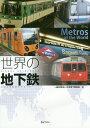 世界の地下鉄 ビジュアルガイドブック [ 日本地下鉄協会 ]