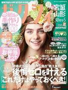 ゼクシィ宮城山形 2015年 05月号 [雑誌]