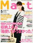Mart (マート) 2015年 05月号 [雑誌]
