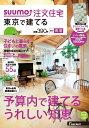 SUUMO注文住宅 東京で建てる 2015年 05月号 [雑誌]