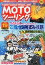 MOTO (モト) ツーリング 2015年 05月号 [雑誌]