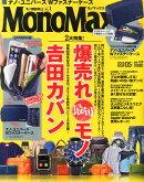 Mono Max (��Ρ��ޥå���) 2015ǯ 05��� [����]