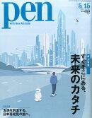 Pen (�ڥ�) 2015ǯ 5/15�� [����]
