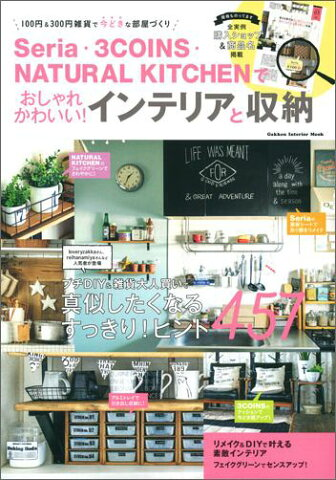 Seria・3COINS・NATURAL KITCHENでおしゃれかわいい!イン 100円&300円雑貨で今どきな部屋づくり (学研インテリアムック)