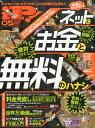 iP! (アイピー) 2015年 05月号 [雑誌]