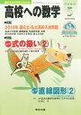 高校への数学 2015年 05月号 [雑誌]