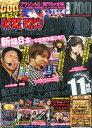 パチスロ攻略マガジンDVDスペシャルBOX(ボックス) 2015年 05月号 [雑誌]