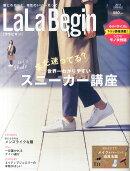 LaLa Begin (��� �ӥ���) 2015 SPRING (���ץ��) 2015ǯ 05��� [����]