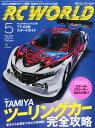 RC WORLD (ラジコン ワールド) 2015年 05月号 [雑誌]