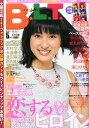 B.L.T.関西版 2015年 05月号 [雑誌]