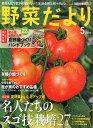 野菜だより 2015年 05月号 [雑誌]