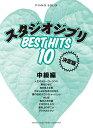 ピアノソロ ピアノソロ スタジオジブリ ベストヒット10 中級編 決定版